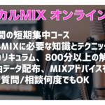 オンライン講座 ボーカルMIX短期集中コース 受付開始!