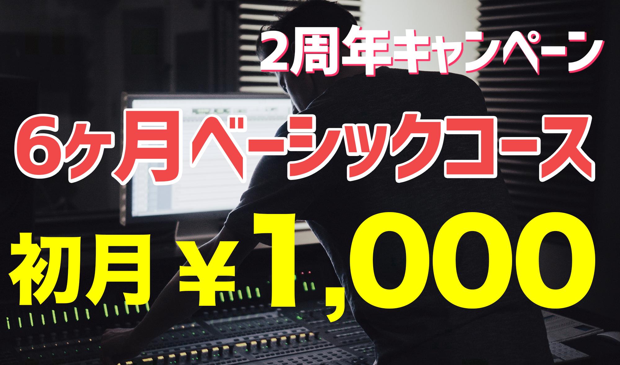 【9月30日まで】6ヶ月ベーシックコース 2周年割引で初月1,000円!